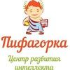 """ЦРИ """"Пифагорка"""", Мытищи , Ментальная арифметика"""