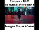 """Передача """"Синяя птица"""",Марат Абазов-танец с кинжалами"""