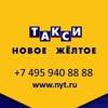 Новое жёлтое такси