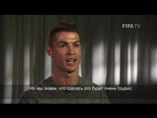 Нападающий сборной Португалии Криштиану Роналду поприветствовал болельщиков на русском языке