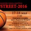 "Фестиваль стритбола ""PROFSTREET-2016"""