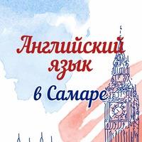 Логотип Курсы английского языка в Самаре