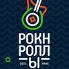 Сеть кафе РОКНРОЛЛЫ | Альметьевск