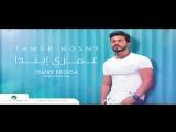 Omry Ebtada- Tamer Hosny _ _ _ عمري إبتدا - تامر حسني - YouTube