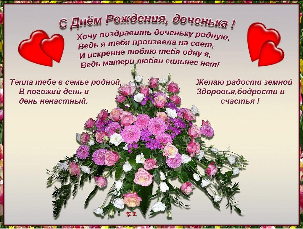 Поздравления на день рождения дочери от мамы в прозе