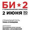 «Би-2» 2 Июня БКЗ Октябрьский