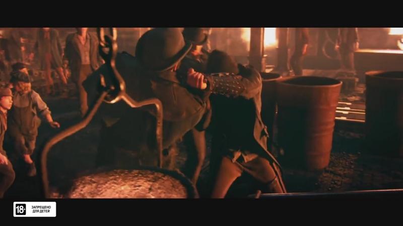 Assassin's Creed Синдикат - Кинематографический трейлер E3 [RU]