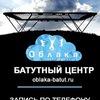 Батутный Центр Облака Новороссийск