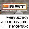 """РСТ"" рекламно-производственная фирма"