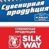 Сувенирная продукция Камаз-Мастер и Silk Way