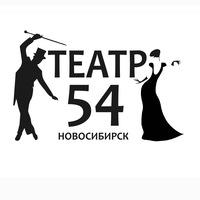 Логотип ТЕАТР 54