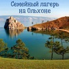 Семейный лагерь на Байкале (о.Ольхон)