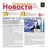 Газета «Химкинские Новости»