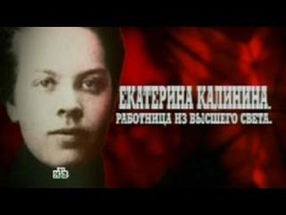 «Кремлевские жены» «Екатерина Калинина Работница из высшего света»
