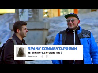 Я - админ СИНЕГО КИТА | ПРАНК КОММЕНТАРИЯМИ