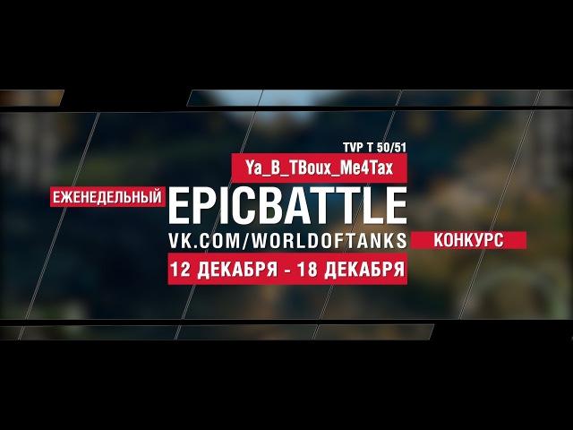 """Еженедельный конкурс """"Epic Battle"""" - 12.12.16-18.12.16 (Ya_B_TBoux_Me4Tax / TVP T 50/51)"""