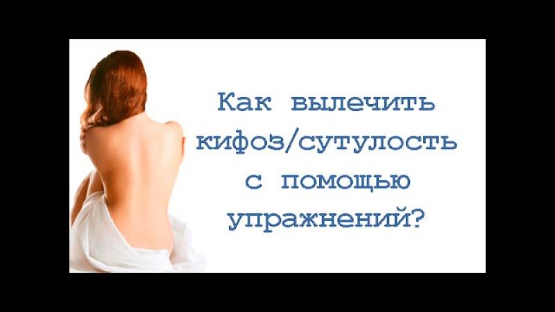 Как вылечить кифоз (сутулость) с помощью упражнений?