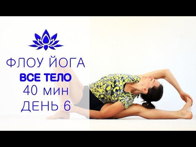 Виньяса йога на все тело 40 минут День 6 chilelavida