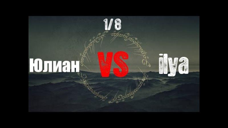 Турнир по Властелин КолецБитва за Средиземье 2 (RotWK) - Юлиан vs ilya 18