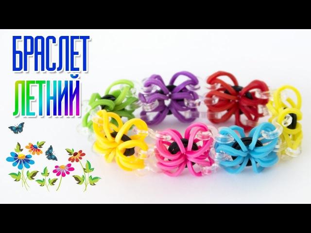 БРАСЛЕТ ЛЕТНИЙ ИЗ РЕЗИНОК БЕЗ СТАНКА | Bracelet Rainbow Loom Hook Only