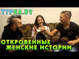 Откровенные женские истории - ТурБа.by