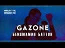 GAZONE - Бенджамин Баттон ( RZRAP©♫)