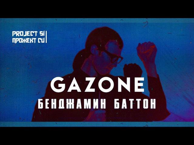 GAZONE - Бенджамин Баттон (RZRAP©♫)