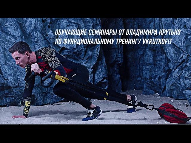 Промо ролик Семинары от Владимира Крутько по функциональному тренингу