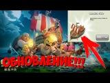 ОГРОМНЕЙШЕЕ ОБНОВЛЕНИЕ В CLASH OF CLANS!!!КОРАБЛЬ!!!НОВЫЙ ГЕРОЙ!!!РАТУША 12 УРОВНЯ!!!