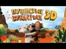Пушистые против зубастых 3D / Веселый мультфильм