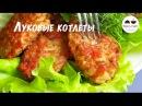 ЛУКОВЫЕ КОТЛЕТЫ На вкус как с мясом! Простейший рецепт Onion fritters