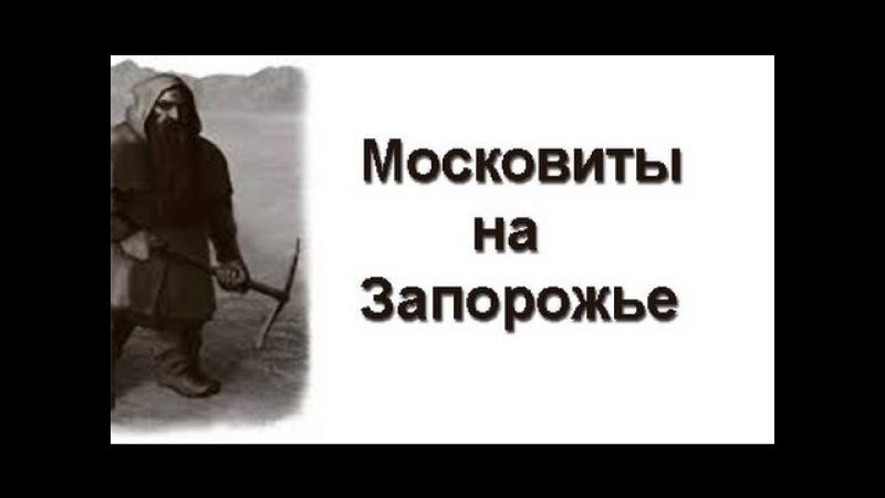 Шукач   Рудник Московитов на Запорожье (часть 1)