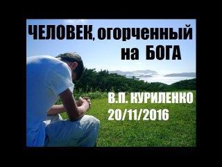 Виктор Куриленко - Человек, огорченный на Бога [20/11/2016]