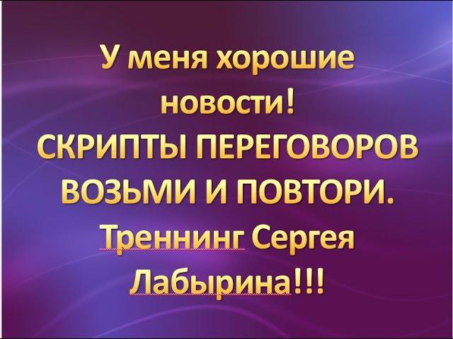 RedeX Заработок на биткоинах Треннинг Сергея Лабырина
