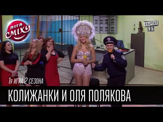 Колижанки и Оля Полякова | Лига Смеха 2016, 1я игра 2 сезона