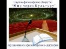 Аудиолекция Глобальная Миссия России 29