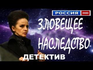 Шок 18 ЗЛОВЕЩЕЕ НАСЛЕДСТВО Русские детективы 2016 Фильмы про криминал