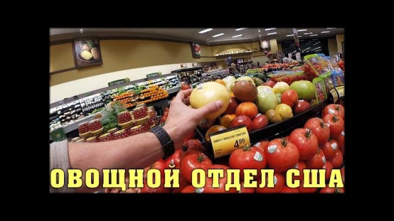 Овощной Отдел в Супермаркете Обзор, Жизнь в США (Safeway)