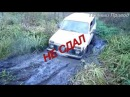Полный Привод Бездорожье 2016 SUV Покатушки Нива 4х4