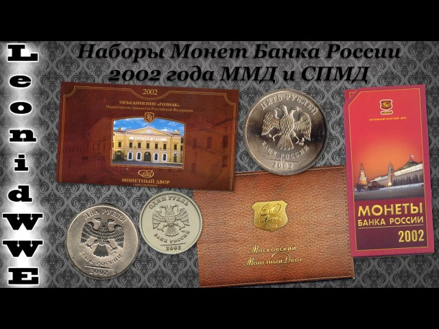 Нумизматическая Коллекция 92 (Наборы Монет Банка России 2002 ММД и СПМД)