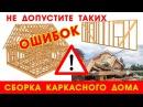 Не допустите ошибок Сборка каркасной стены Каркасный дом АртСтрой