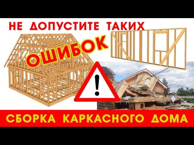 Не допустите ошибок Сборка каркасной стены. Каркасный дом. АртСтрой