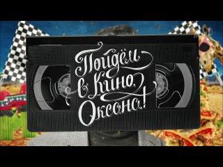 Вечерний Ургант. Пойдем в кино, Оксана! 09.06.2016