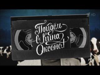 Вечерний Ургант. Пойдем в кино, Оксана! 16.06.2016