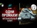 Одни промахи Музыкальный клип от GrandX World of Tanks