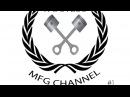 MFG Влог 1