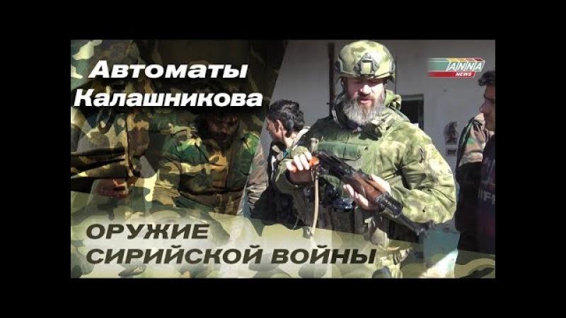 [Syria] AKs in Syria | Автоматы Калашникова в Сирии