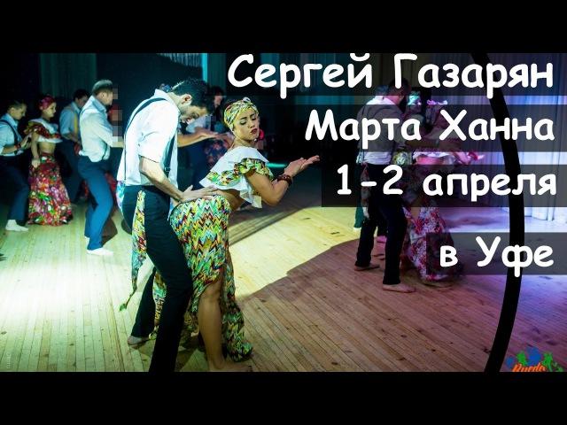 Буткамп Домино Сергей Газарян и Марта Ханна в Уфе (salsa,timba)