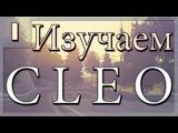 [Изучаем CLEO: #1] Пишем первый скрипт!