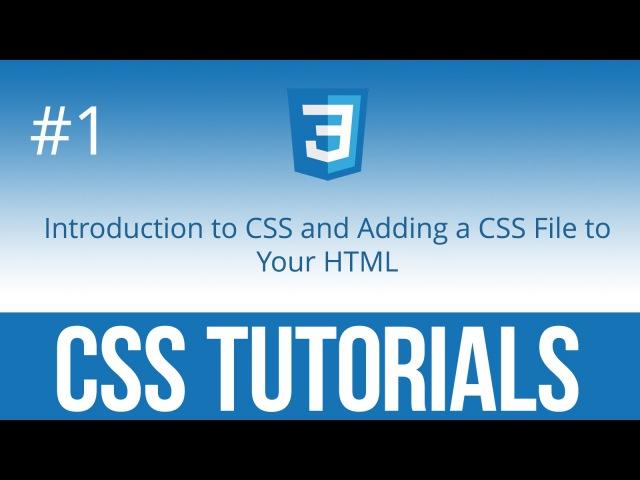 CSS Tutorials 1 Введение в CSS. Добавляем ваш первый CSS файл в HTML